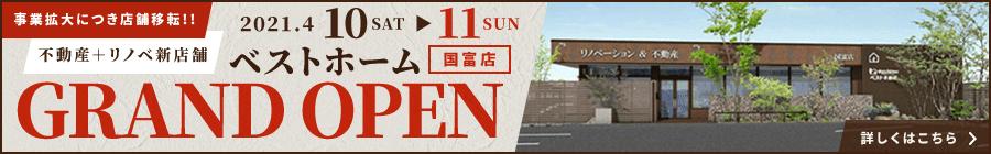 ベストホーム国富店 GRAND OPEN
