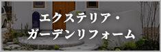 エクステリア・ガーデンリフォーム